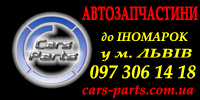 продаж автозапчастин у Львові